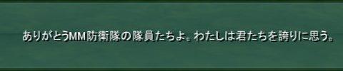 mm2018_ファイナル防衛隊_037