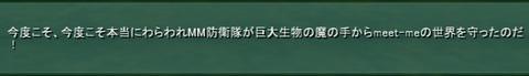 mm2018_ファイナル防衛隊_036
