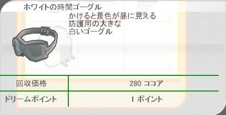 mm2018_0128_ひるめがね001