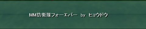 mm2018_ファイナル防衛隊_040
