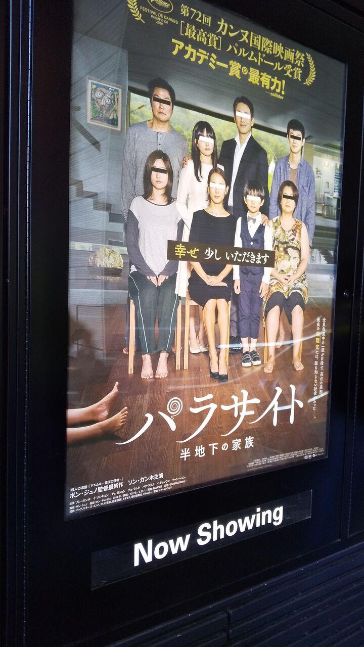 地下 半 家族 パラサイト ネタバレ の 映画