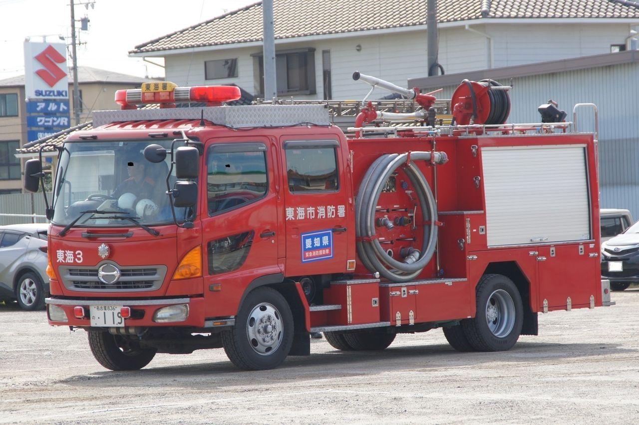 672台目 東海市消防本部 化学車 : 全国消防車輌名鑑