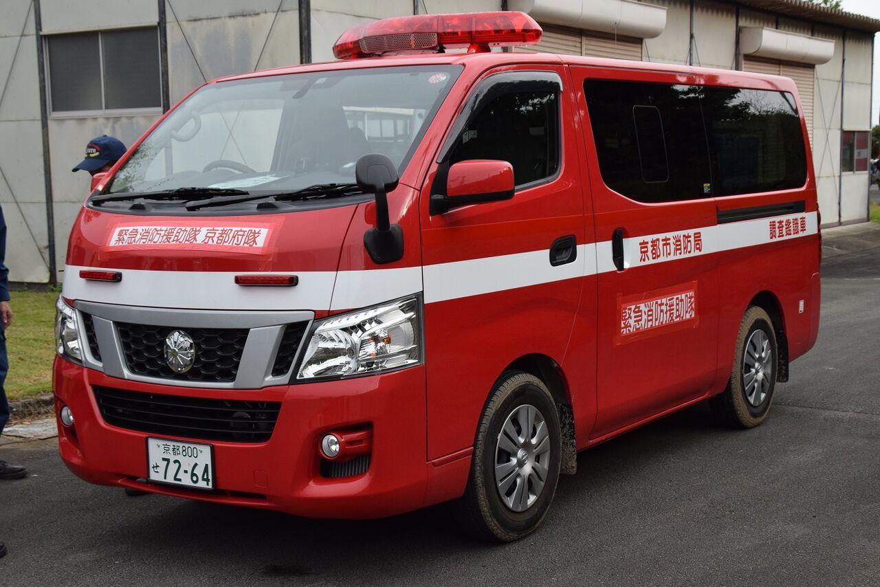 消防 局 市 京都