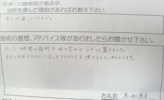 アンケ・馬渕さん