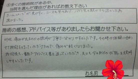 施術アンケK・H