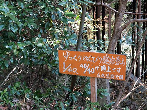 愛宕山標識1_40