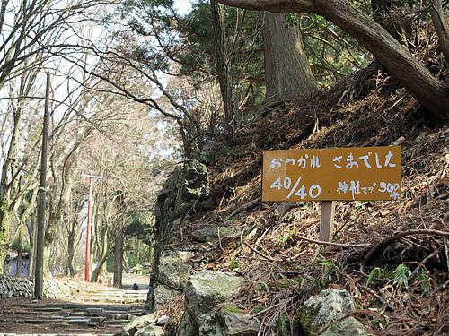 愛宕山標識40_40