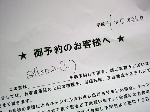 SH002予約