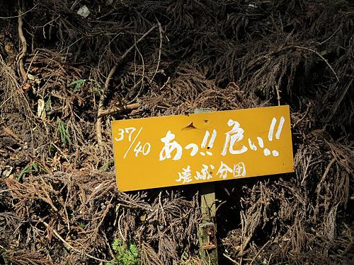 愛宕山標識37_40