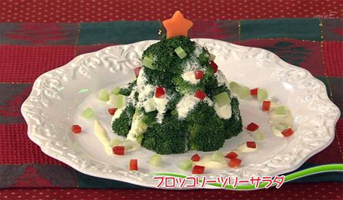 ブロッコリーツリーサラダ