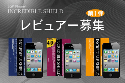 iphone4_incredible_shield_review