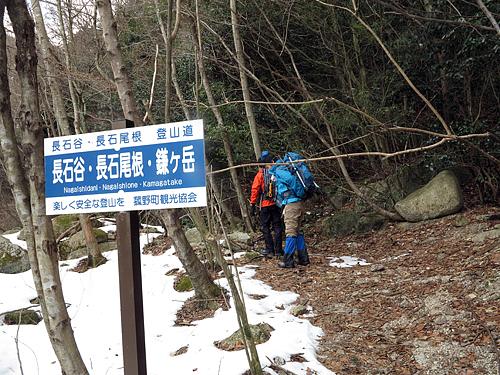 鎌ヶ岳_長石谷・長石尾根登山道入り口