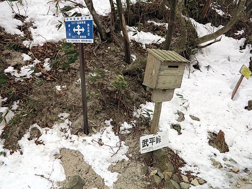 県境稜線縦走路_武平峠