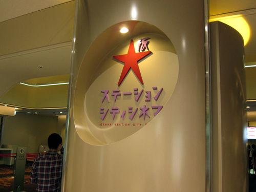 大阪ステーションズシネマ