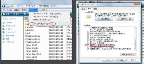AozoraEpub3_2