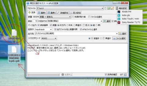 AozoraEpub3_6