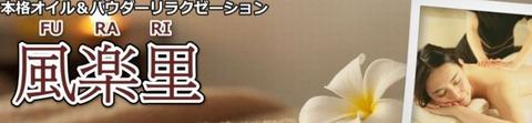 日本橋・チャイエス『風楽里(ふらり)』の感想