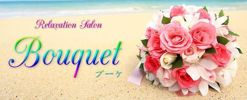 堺筋本町のおすすめ店『bouquet(ブーケ)』