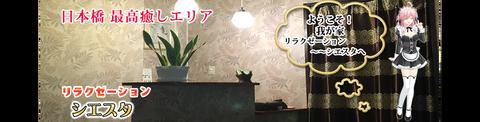 日本橋・チャイエス『シエスタ』の感想