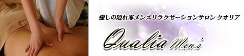 堺筋本町のおすすめ店「Qualia(クオリア)」