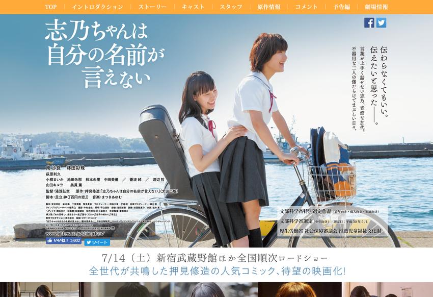 映画『志乃ちゃんは自分の名前が言えない』公式サイト