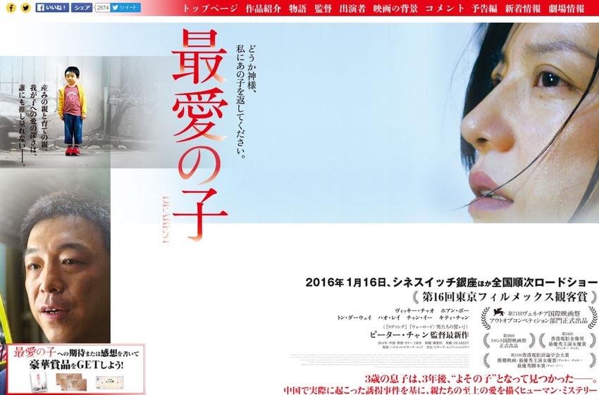 映画『最愛の子』オフィシャルサイト