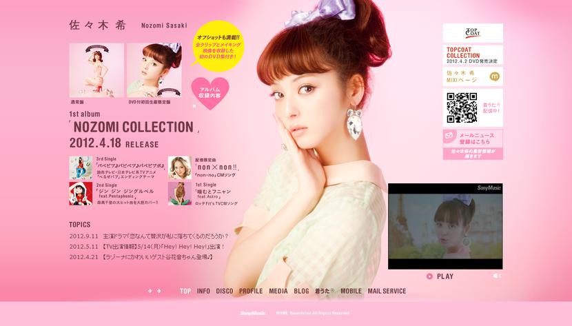 佐々木 希   オフィシャルサイト