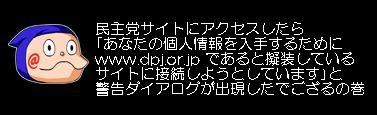 www.dpj.or.jp であると擬装しているサイト