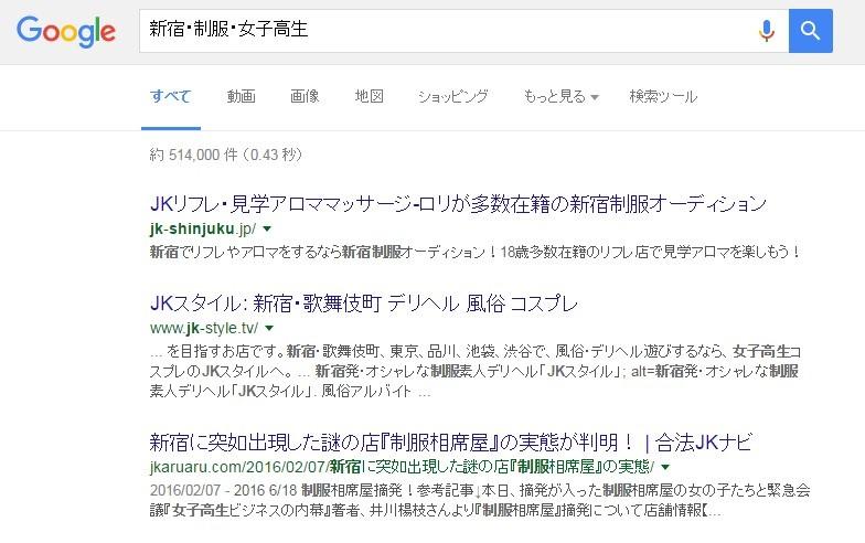 新宿・制服・女子高生   Google 検索