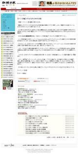 荒川金メダル 朝鮮日報