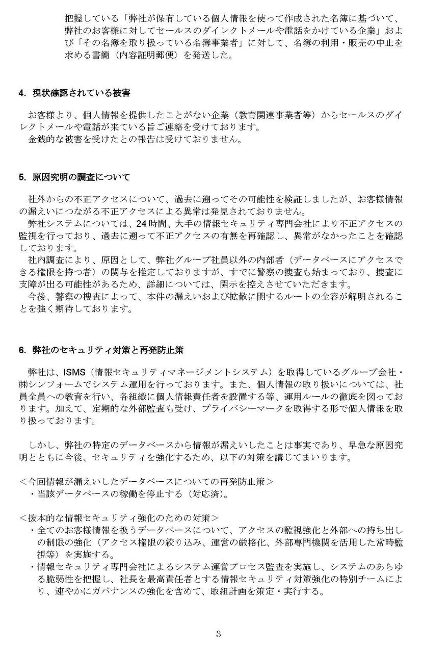 release_20140709_ページ_3