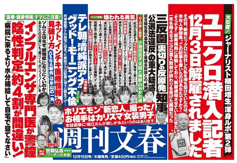 週刊文春2016年12月15日号   最新号   週刊文春WEB