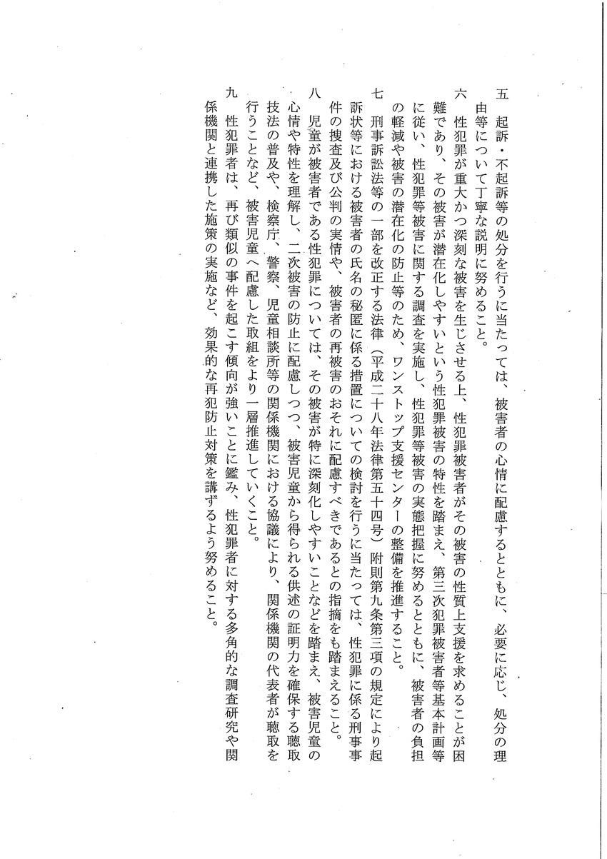 keiki-290623keihou_ページ_14