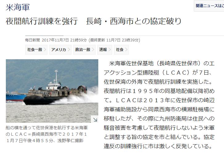 米海軍:夜間航行訓練を強行 長崎・西海市との協定破り   毎日新聞