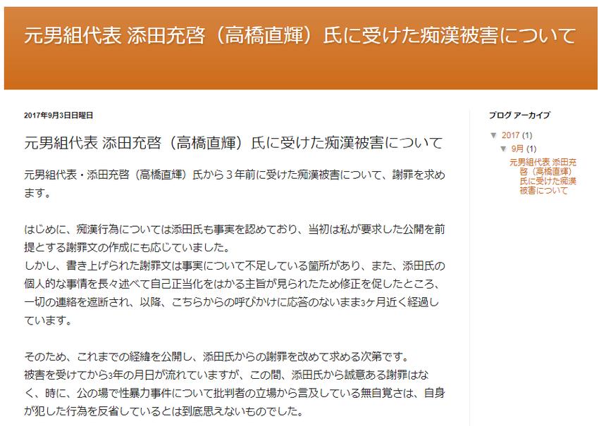 元男組代表 添田充啓(高橋直輝)氏に受けた痴漢被害について