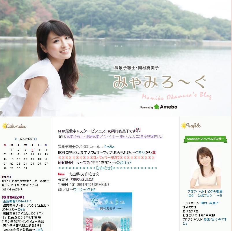 岡村真美子 オフィシャルブログ 「みゃみろ〜ぐ」