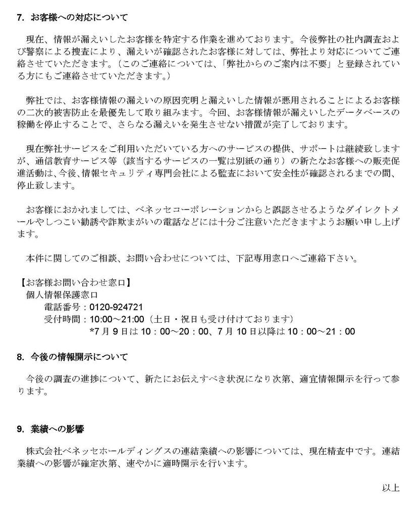release_20140709_ページ_4