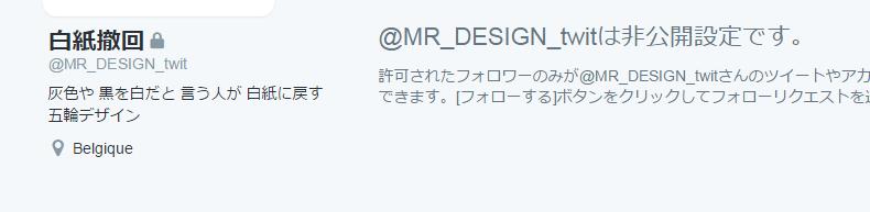 白紙撤回  MR_DESIGN_twit さん   Twitter