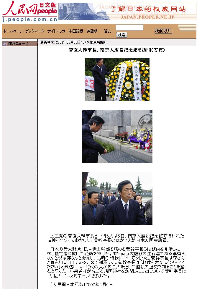 菅直人幹事長、南京大虐殺記念館を訪問(写真)