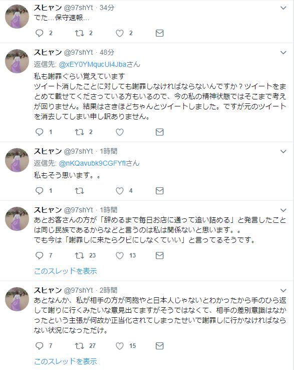 スヒャン  97shYt さん   Twitterからの返信付きツイート (3)