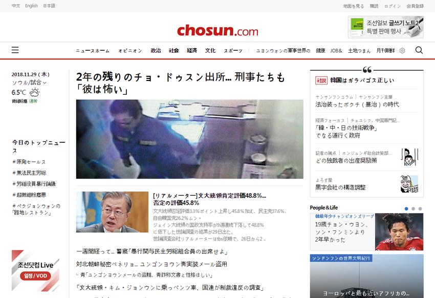 1等朝鮮日報