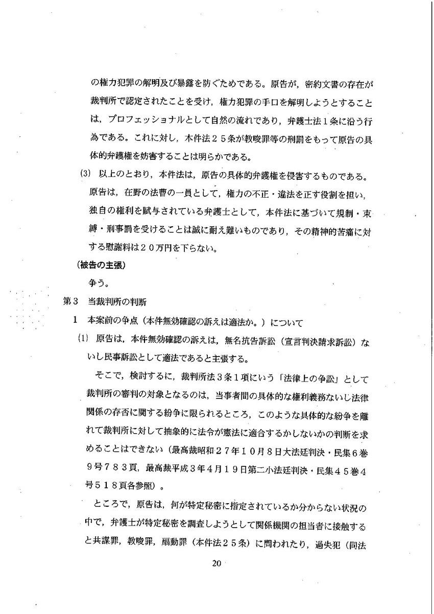 hanketsu_ページ_20