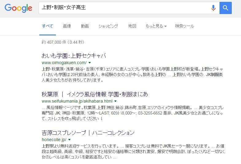 上野・制服・女子高生   Google 検索
