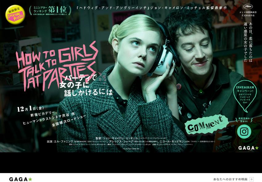 映画『パーティで女の子に話しかけるには』公式サイト