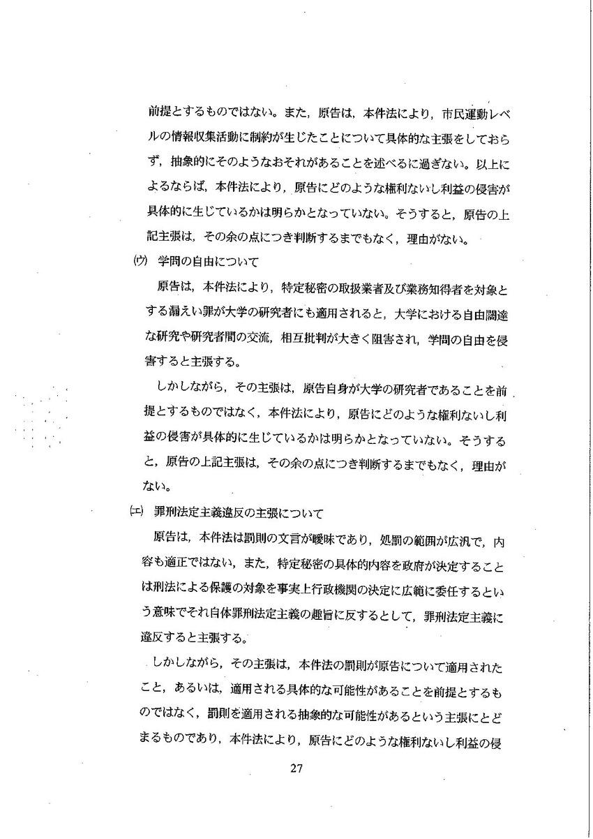 hanketsu_ページ_27