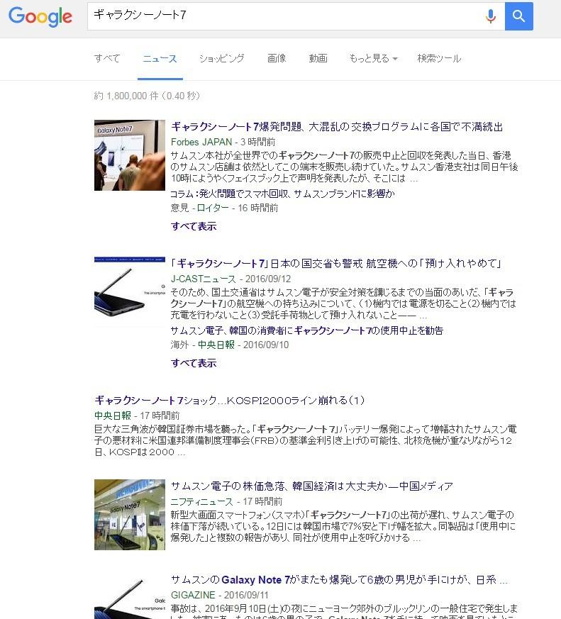 ギャラクシーノート7   Google 検索