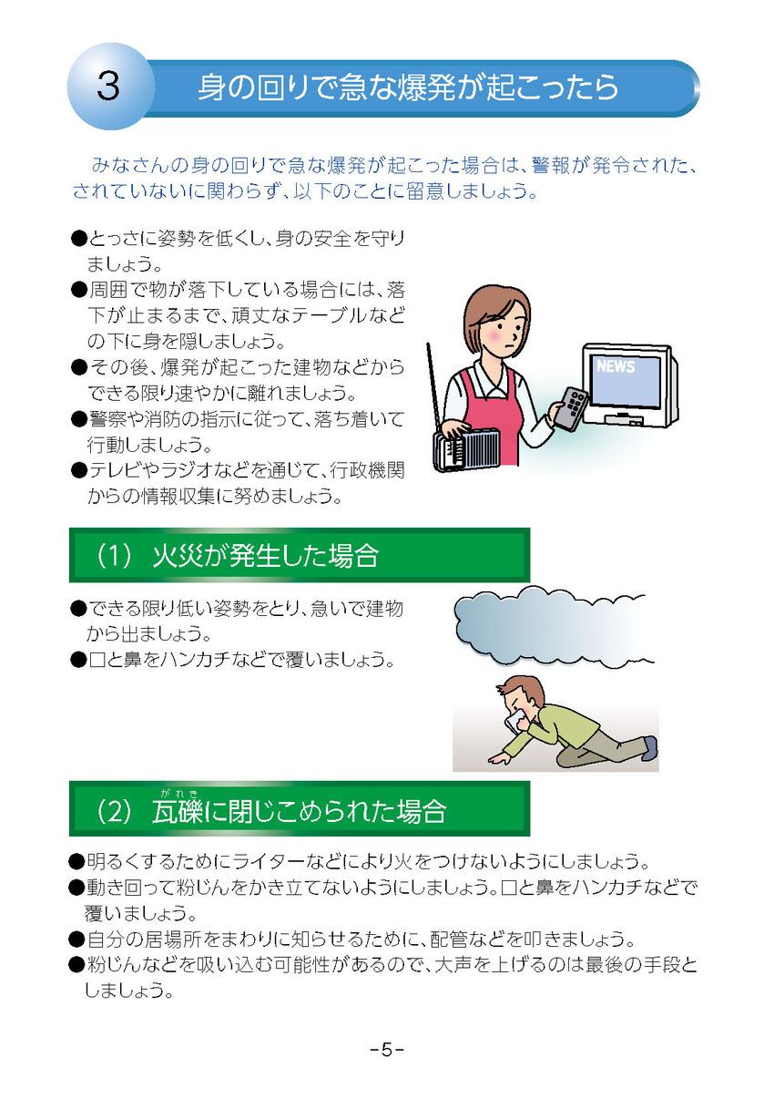 hogo_manual_ページ_08
