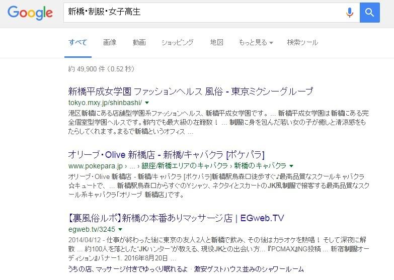 新橋・制服・女子高生   Google 検索