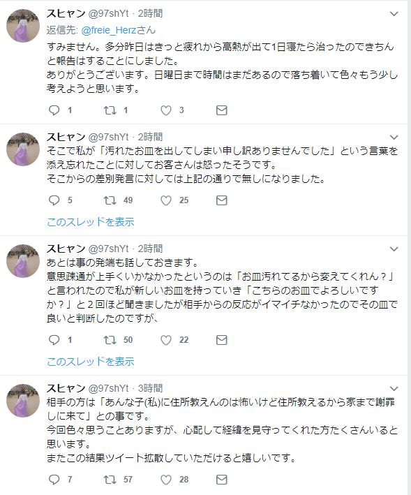スヒャン  97shYt さん   Twitterからの返信付きツイート (2)
