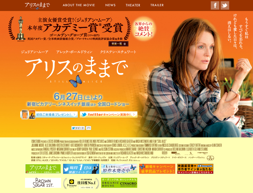 映画「アリスのままで STILL ALICE」公式サイト